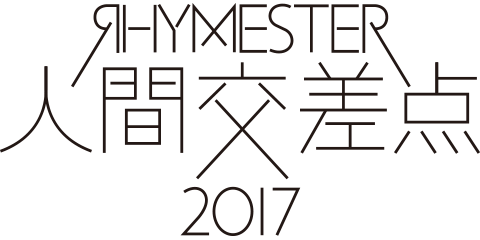 RHYMESTER presents 野外音楽フェスティバル 人間交差点