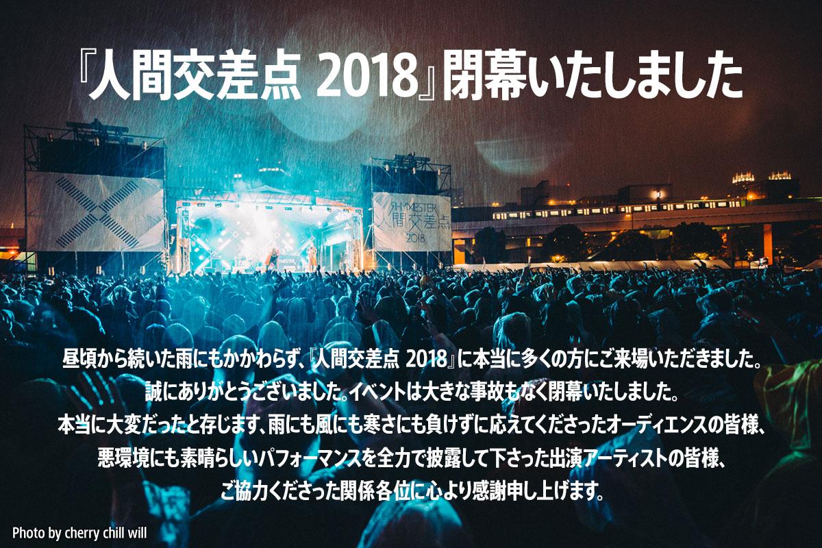 人間交差点2018